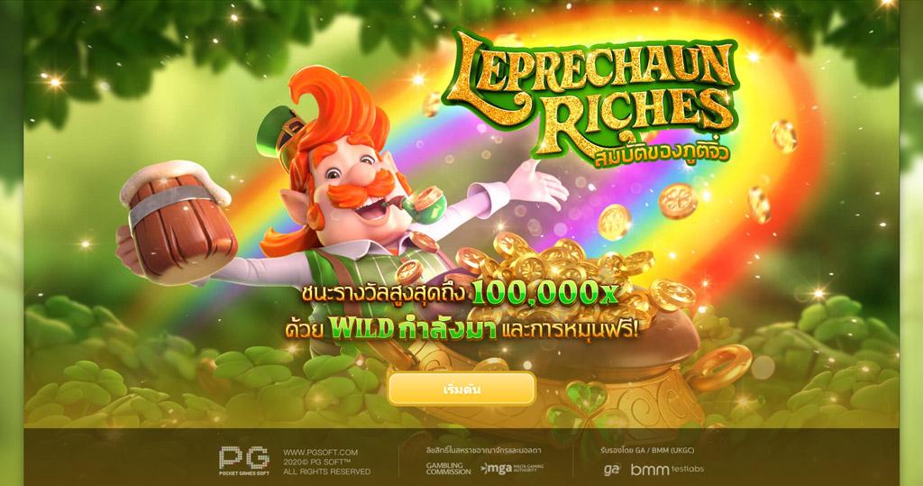 ธีมสล็อตของ Leprechaun Riches