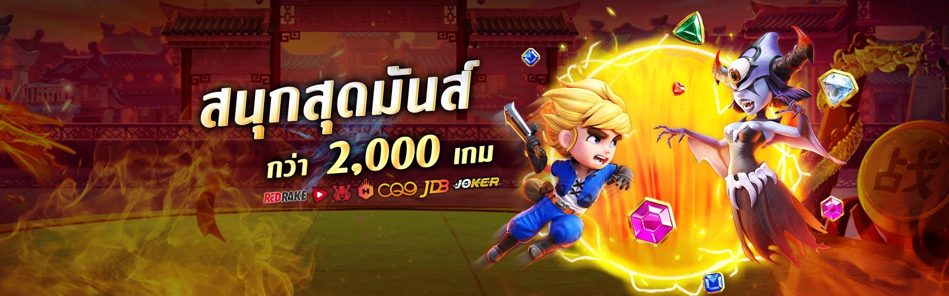 เกม Slot Online ฟรีเครดิตมากมาย จากหลากหลายค่าย