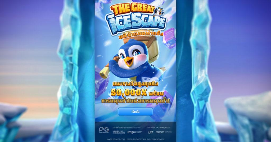 ธีมสล็อตของ The Great Icescape สล็อตเพนกวิน