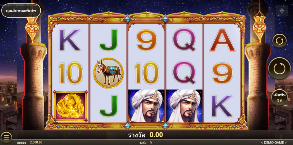 Open Sesame II Slot