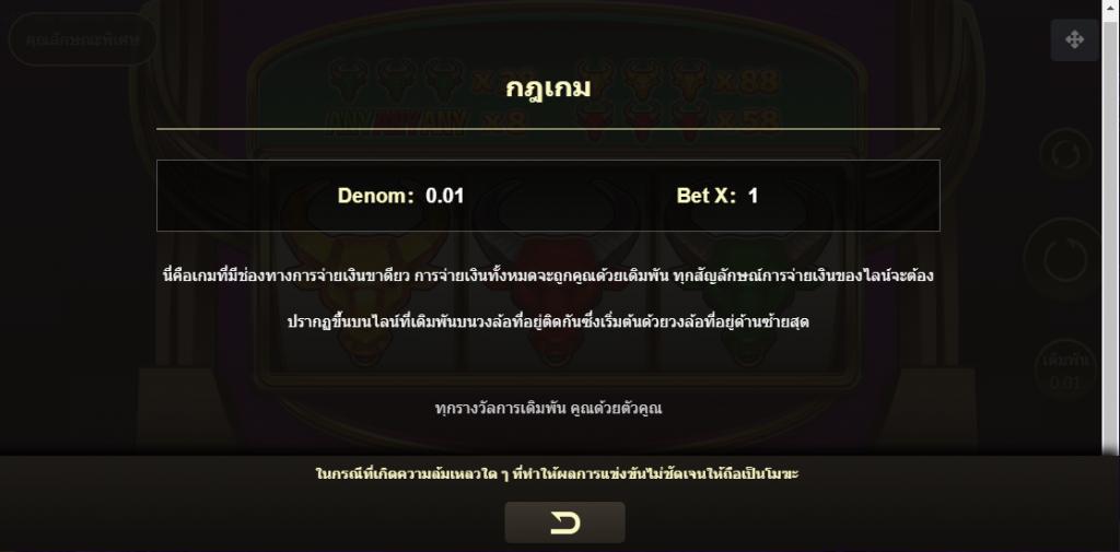 Super Nuibi Slot กฎกติกา