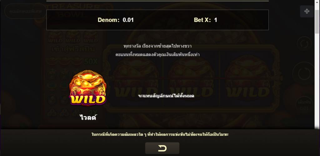 Treasure Bowl Slot สัญลักษณ์