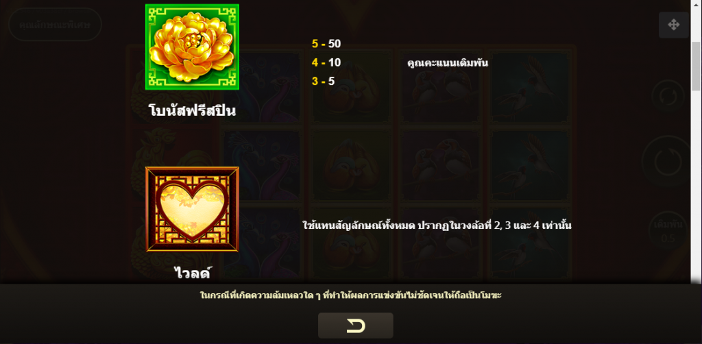 Rooster In Love Slot สัญลักษณ์