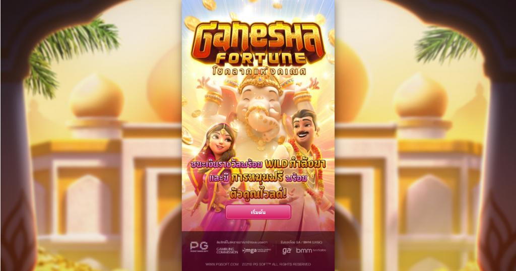 Ganesha Fortune สล็อตออนไลน์