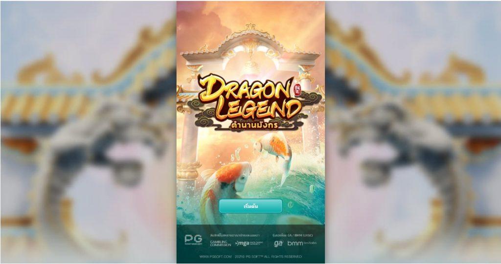 สล็อตมือถือ Dragon Legend