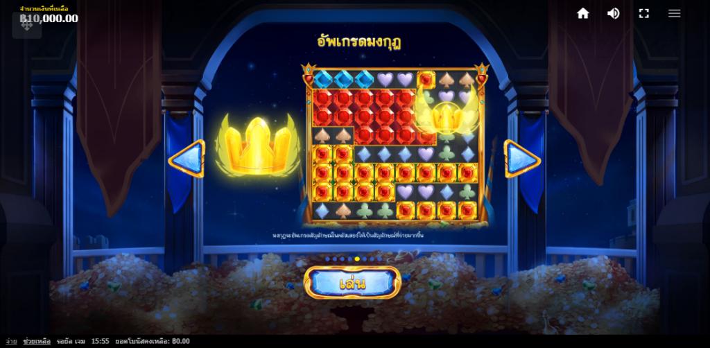 Royal Gems Slot สัญลักษณ์