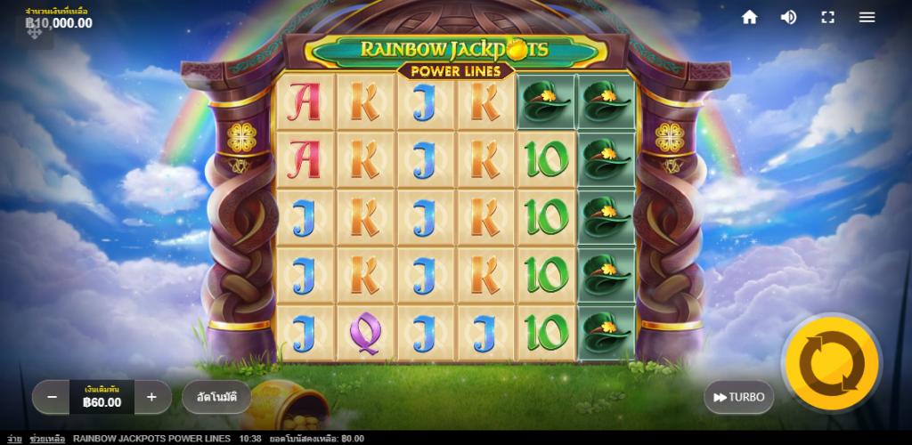 รีวิวเกม Rainbow Jackpots Power Lines