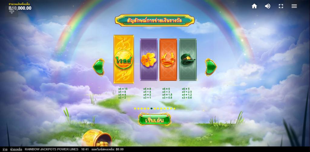 สัญลักษณ์เกม Rainbow Jackpots Power Lines