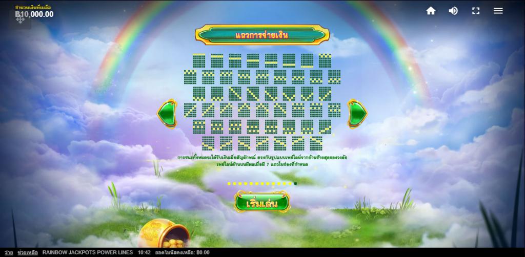เพย์ไลน์ Rainbow Jackpots Power Lines