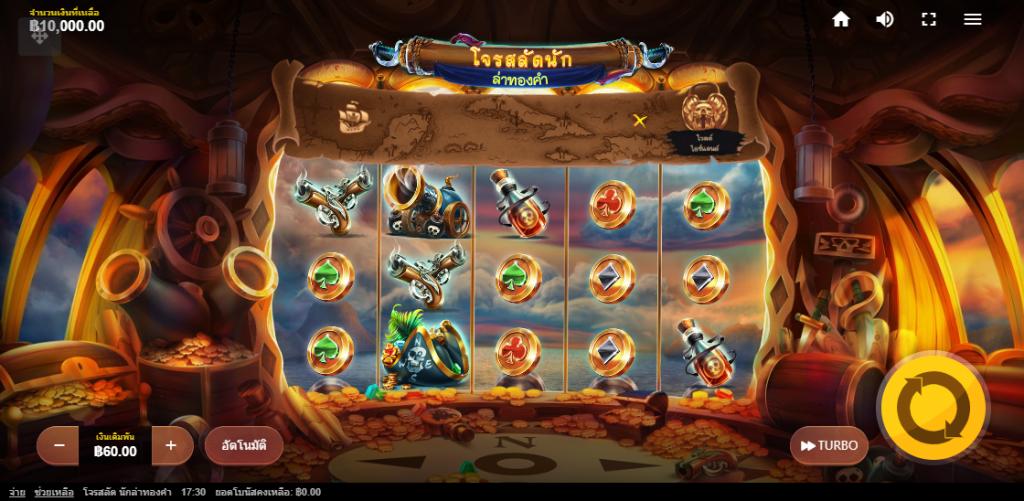 รีวิวสล็อต Pirates' Plenty Battle For Gold