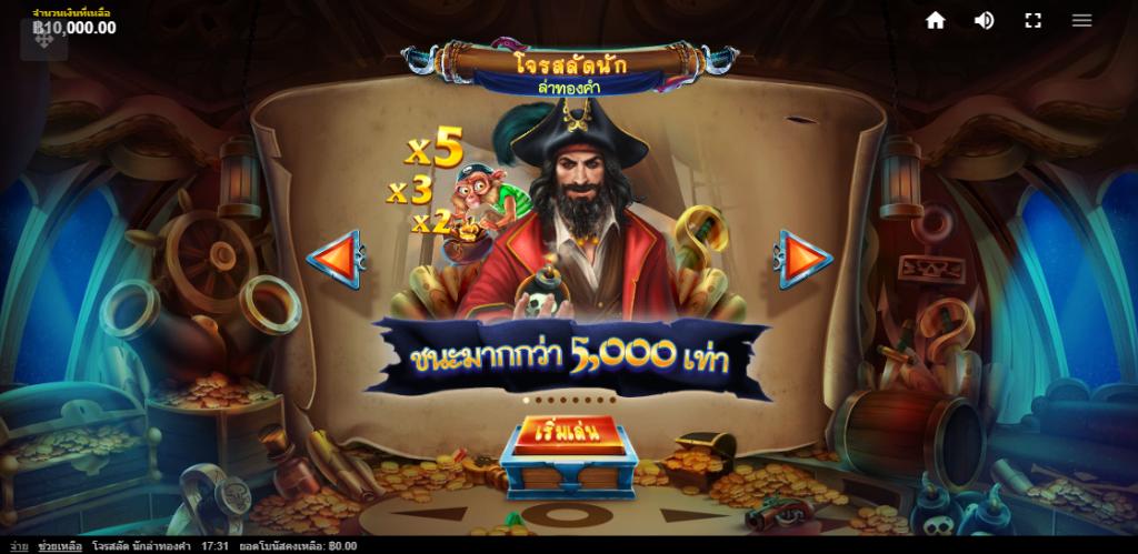 Pirates' Plenty Battle For Gold โบนัสสูง 5,000 เท่า