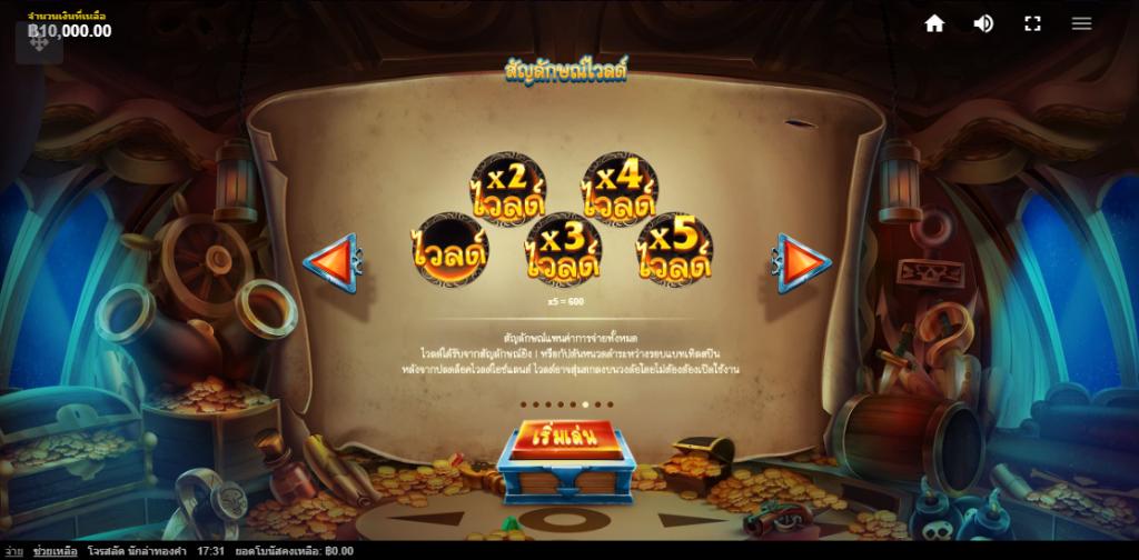 สัญลักษณ์ไวลด์ Pirates' Plenty Battle For Gold
